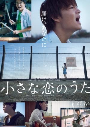 Chiisanakoinouta_poster